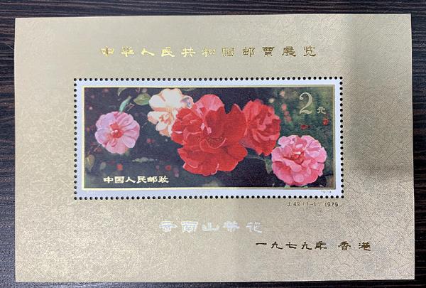 切手雲南のツバキ